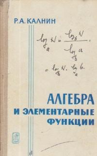 Algebra i elementarnie funktii (Algebra si functii elementare / limba rusa)