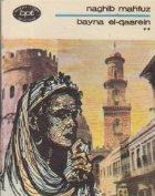 Bayna El-Qasrein, Volumul al II-lea