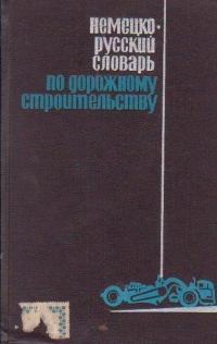Deutsch-Russisches Worterbuch Worterbuch fur Den Strassenbau ()Dictionar german-rus pentru constructii de drumuri