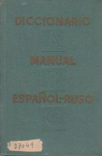 Diccionario manual espanol-ruso