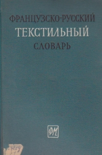 Dictionaaire Textile Francaus-Russe / Frantuzsko-Russkii Tecstilnii Slovar (Dictionar textil francez-rus)