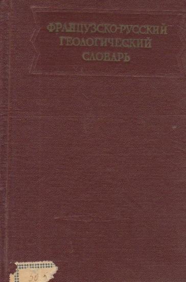 Frantzuzsko-ruskii gheologhiceskii slovari / Dictionnaire Geologique Francais-Russe (Dictionar francez-rus de geologie)
