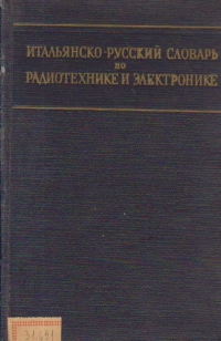 Italiansko-ruskii slovar po radio i elektronike / Dictionar italian-rus de radio si electronica - Limba rusa
