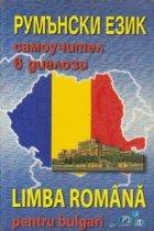 Limba romana pentru bulgari / Ruminski ezik samoucimel b gualozu