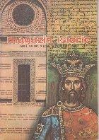 Magazin istoric, Noiembrie 1986