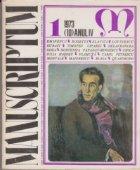 Manuscriptum 1/1973 (10) Anul IV