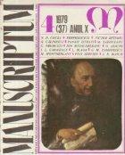 Manuscriptum, Nr. 4/1979