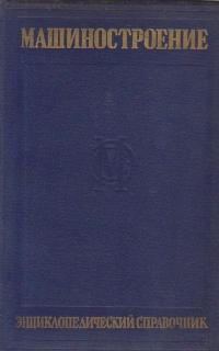 Masinostroenie Entiklopedinceskii Spravocinik - Premetnii alfabitnii ukazateli (Limba rusa)
