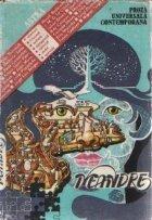 Meandre - Proza universala contemporana - Traduceri din limbi romanice