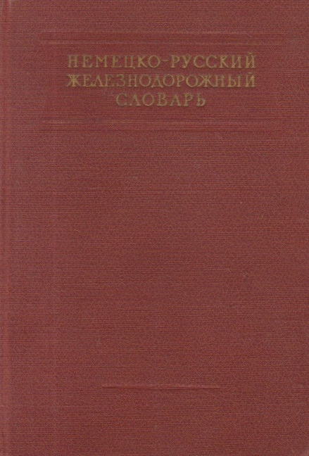 Nemetzko-Ruskii Jeleznodorojnii Slovari / Deutsch-Russiskes Worterbuch Fur Eisenbahnwesen