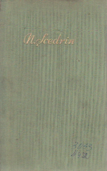 Opere, 5 - Domnii Taskentieni (N.Scedrin)