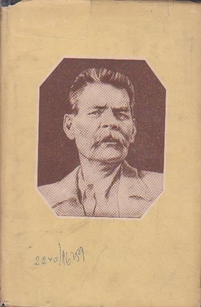 Opere in 30 Volume, 22, Viata lui Klim Samghin (Volumul al IV-lea)