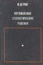 Optimalnie statisticeskie resenia / Decizii  optimale statistice - Limba rusa