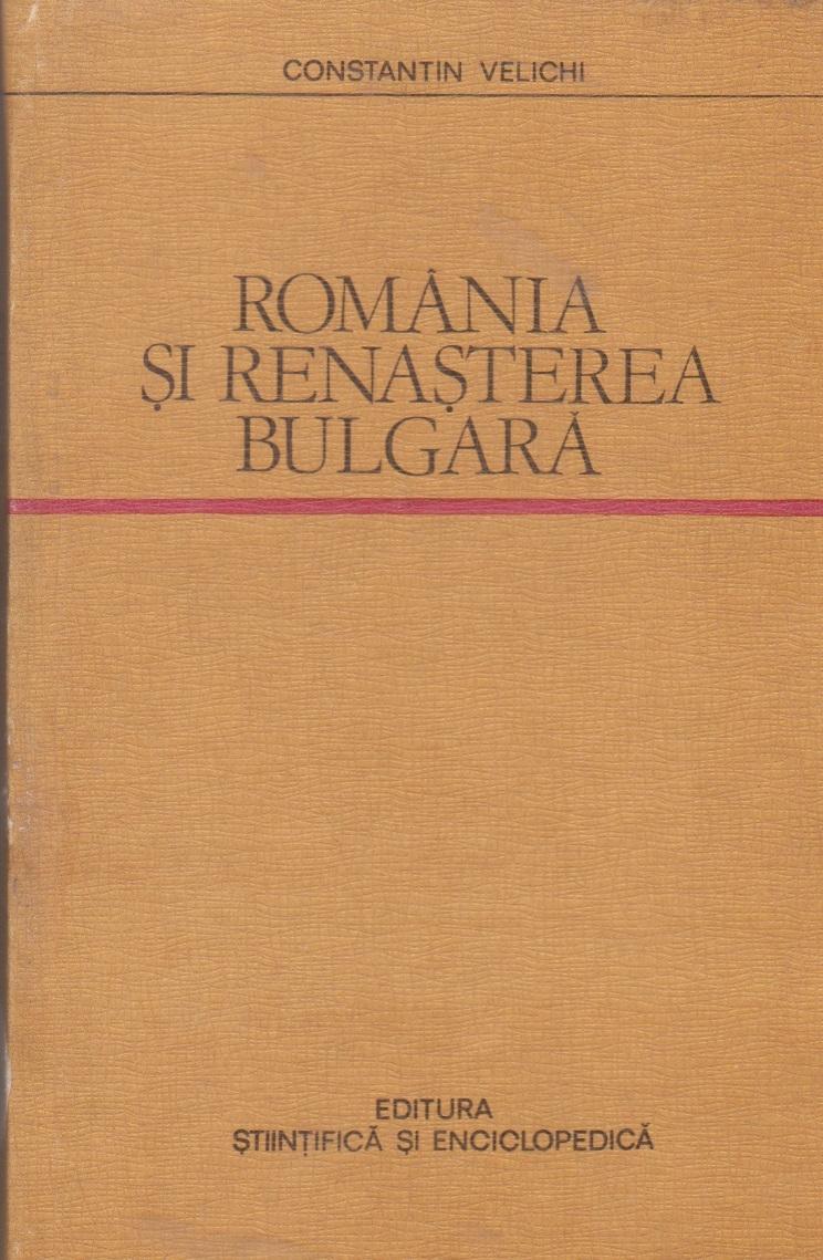 Romania si renasterea bulgara
