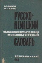 Russko Nemetkii Obsezkonomiceskii Bnescinetorgobii Slovari