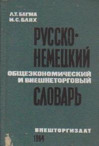 Russko-Nemetkii Obsezkonomiceskii i Bnescinetorgobii Slovari /
