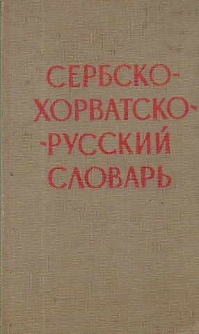 Serbskohorvatsko - Ruskii Slovari (Dictionar sarb-rus)